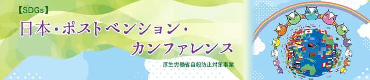 日本・ポストベンション・カンファレンス