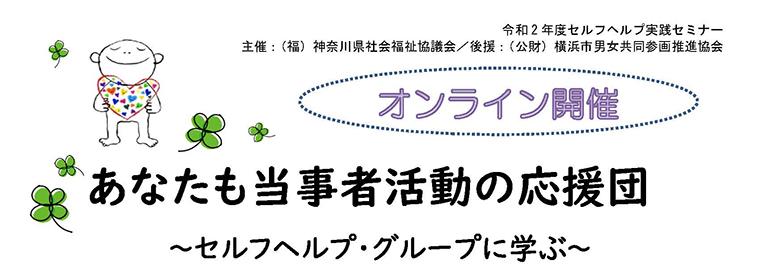 神奈川県社協主宰 セルフヘルプ実践セミナー「あなたも当事者活動の応援団〜セルフヘルプ・グループに学ぶ〜」